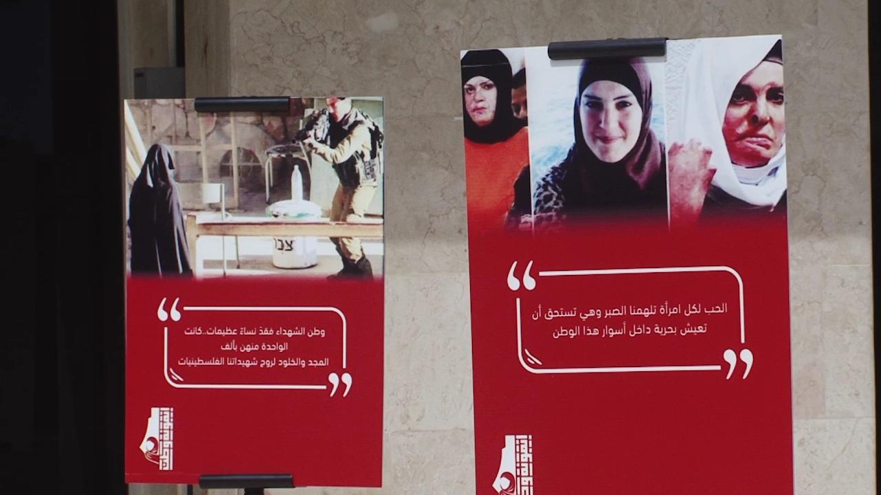 الفلسطينيون يحتفلون بعيد الأم في وقت تعيش المرأة الفلسطينية ظروفاً قاسية