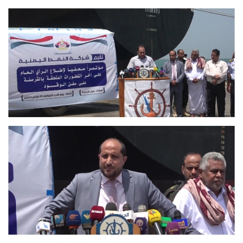 شركة النفط تؤكد احتجاز وقرصنة التحالف السعودي لسفن المشتقات النفطية