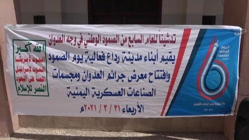 معرض لصور وجرائم قوى التحالف السعودي في اليمن بمديرية رداع بالبيضاء