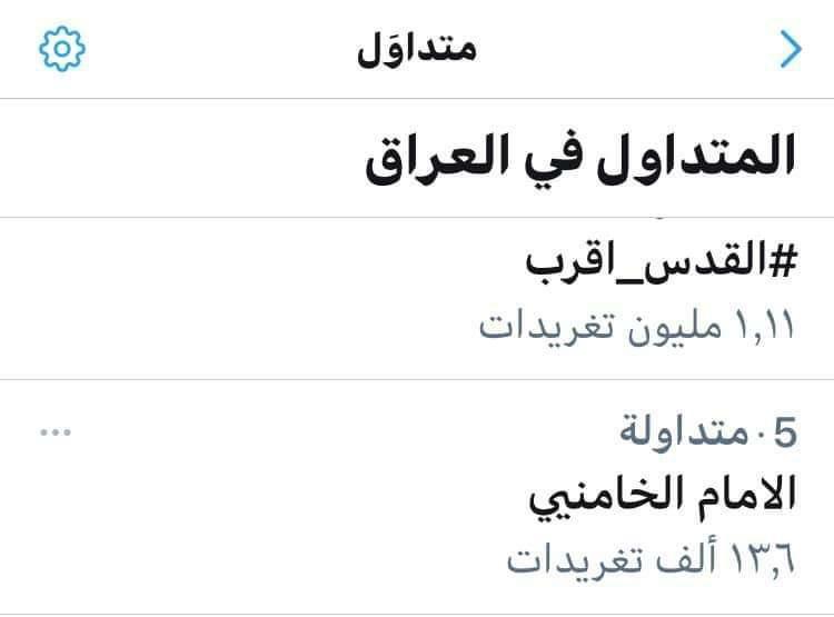 لاول_مرة_في_تاريخ_تويتر هاشتاك القدس_اقرب