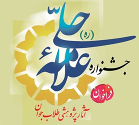 فرخوان نهمین جشنواره علامه حلی