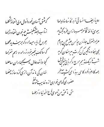 کانال+تلگرام+شعر+حافظ