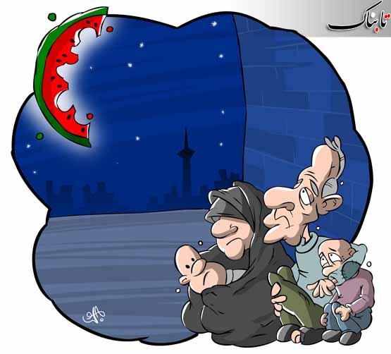 نتیجه تصویری برای فقر در شب یلدا
