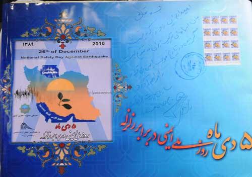 روز ملی ایمنی در برابر زلزله,5 دی ایمنی در برابر زلزله
