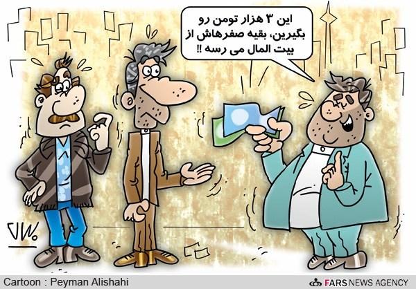 کاریکاتور: آغاز فساد اخیر با سه هزار تومان! - تابناک | TABNAK