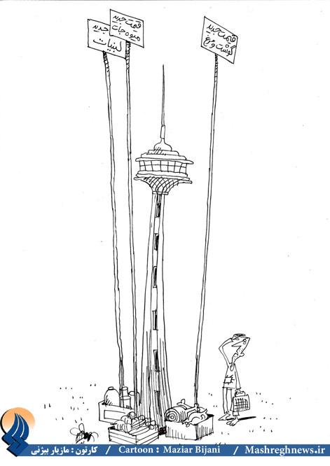 هواسناسی کاریکاتور: روی برج میلاد هم کم شد! - تابناک | TABNAK