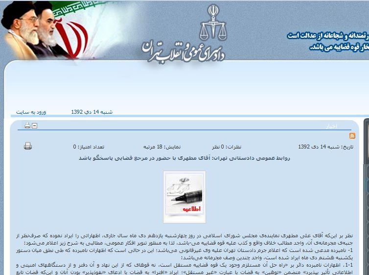 از محمدرضا رحیمی تحقیق به عمل آمده و با قرار وثیقه آزاد است