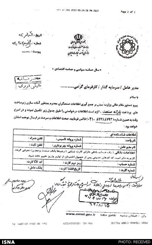 جزئیات کلاهبرداری جدید با نام «وزارت صنعت»