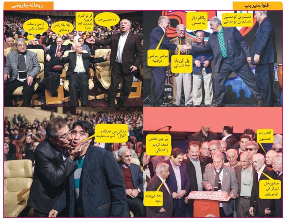 شوخي تصويري با جشن 50 سالگي پرسپوليس