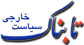 انتشار جزئیات جدید از چند سال مذاکره مقامات ایران و آمریکا