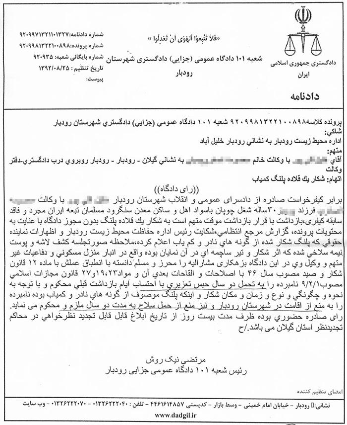 محکومیت عامل کشتار پلنگ به ۲ سال زندان +حکم