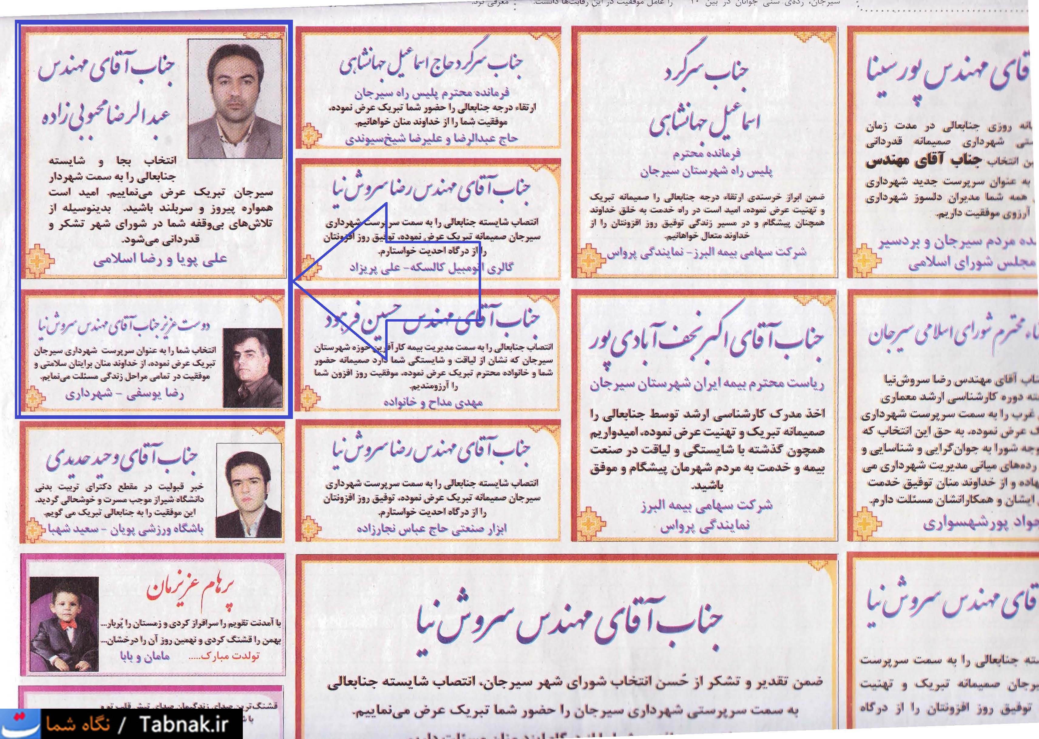 دانلود روزنامه نگارستان سیرجان