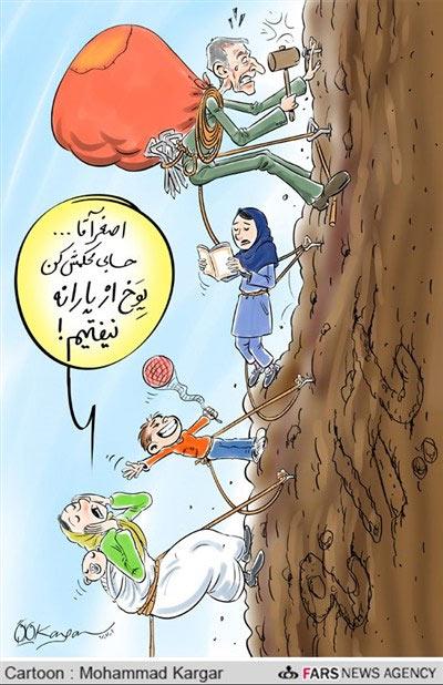 کارتون: 25میلیون نفر از لیست یارانه میافتند!