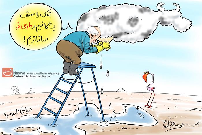 کاریکاتور: طرحی نو برای نجات دریاچه ارومیه