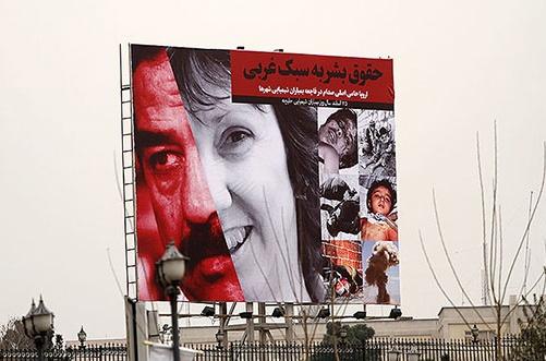 نصب بنرهای ضد «اشتون» در تهران