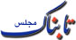 باهنر: ایران کشور بی در و پیکری نیست