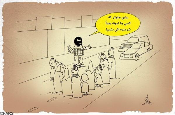 کاریکاتور : ببخشید که کشتیم تون!