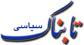 چهل نماینده در حمایت از هاشمی رفسنجانی نامه نوشتند