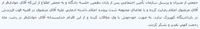 «جوادیفر» اقرار و اعتراف کرد که مرتضوی را بخشیده است! +سند