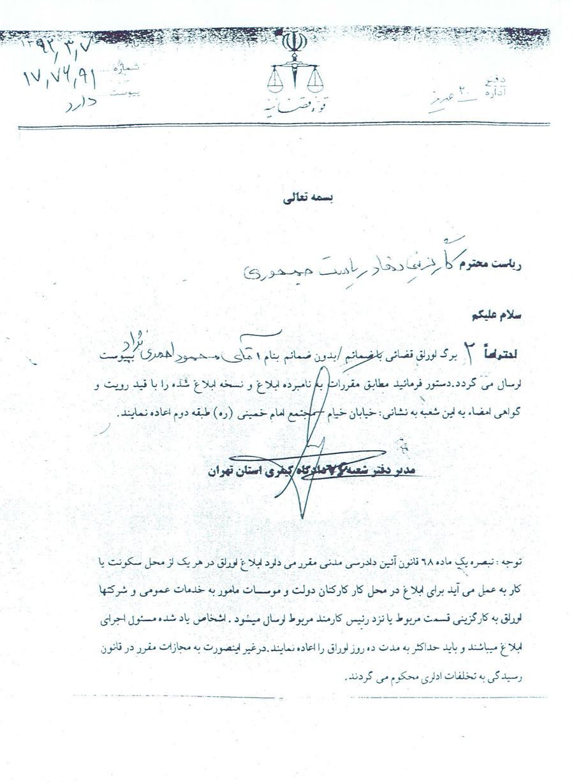 احمدینژاد با شکایت لاریجانی به دادگاه احضار شد