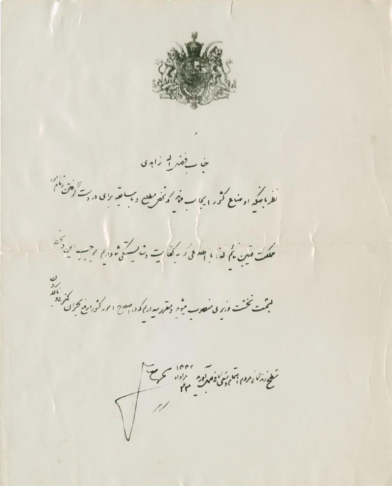 حکم نخست وزیری زاهدی