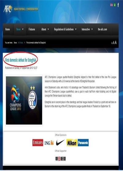 گاف AFC درباره استقلال/تصویر