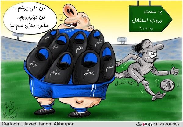 کاریکاتور/ باخت کیلویی استقلال!