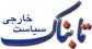 ورود دیپلمات ارشد امریکایی به تهران برای مذاکره