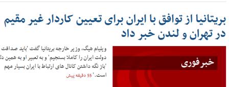 توافق ایران و انگلیس برای برقراری روابط دیپلماتیک+گفت و گوی آنلاین