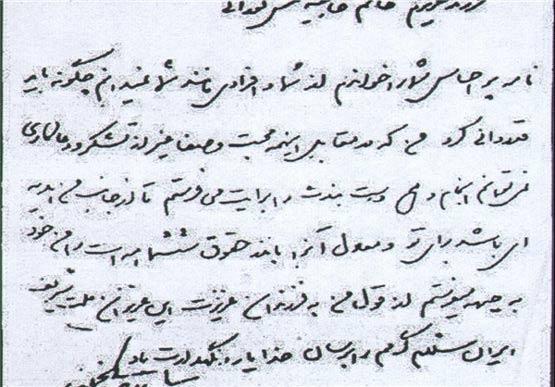 هدیهای که امام در پاسخ به نامه مادر شهید دادند