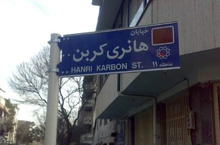 تهران، پایتختی پر از غلطهای املایی انگلیسی
