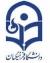 وعده نامعلوم مسئولان برای خوابگاه دانشگاه فرهنگیان یاسوج