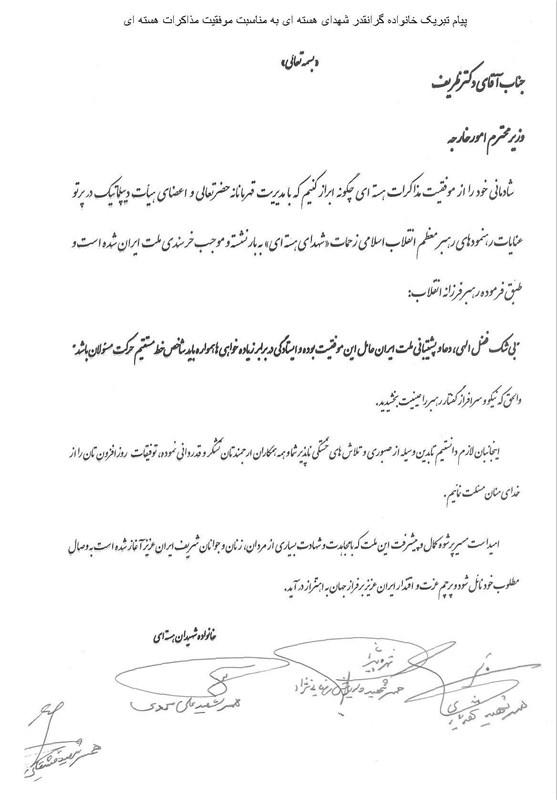 تبریک همسران شهدای هستهای به ظریف