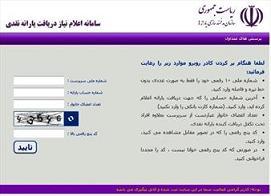آغاز ثبتنام دریافت یارانه در فاز دوم، از  فردا  سایت  خبری   تحلیلی  تابناك اخبار ایران و جهان TABNAK