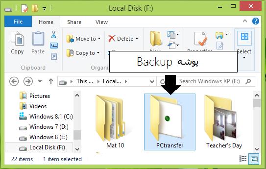 قبل از نصب سیستم عامل جدید این ابزار را نصب کنید