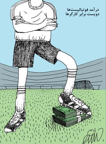 کارتون: درآمد فوتبالیستها، درآمد کارگرها