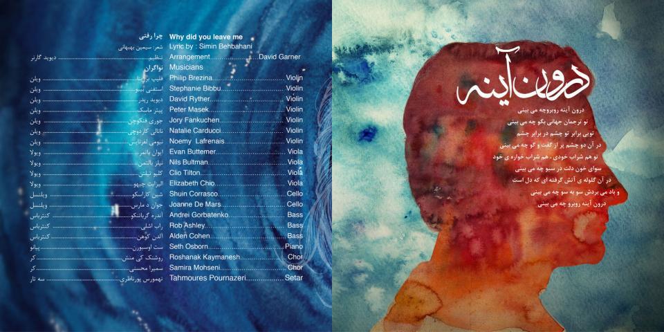 چرا از موسیقی ایران تنها آلبومهای شجریان و ناظری جهانی شد؟