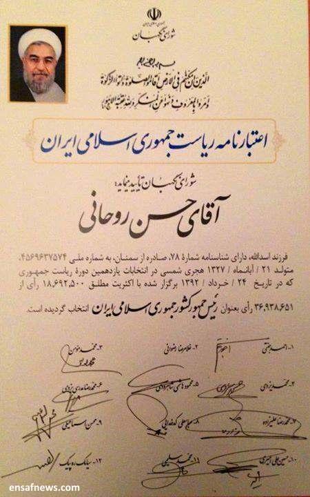 اعتبارنامه ریاست جمهوری حسن روحانی