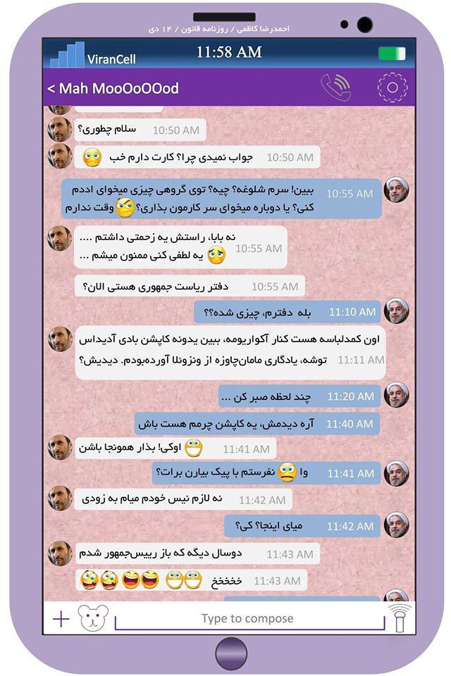 وایبربازی روحانی و احمدینژاد!