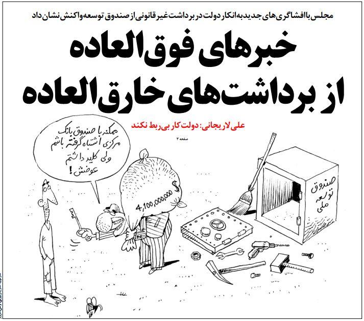 کاریکاتور بحثبرانگیز یک روزنامه اصولگرا علیه دولت