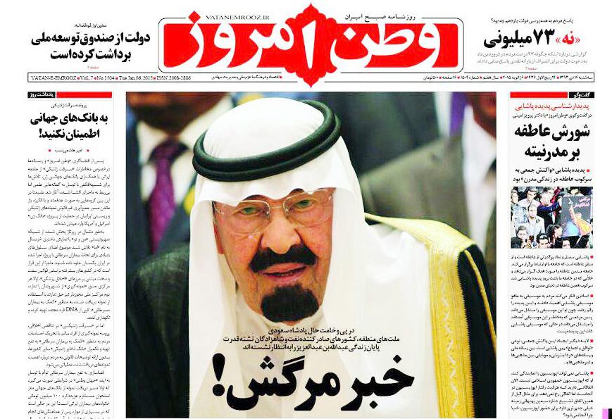 برای مرگ پادشاه عربستان باید جشن گرفت؟