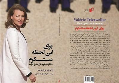روایت همسر رئیسجمهور از روابط او با یک بازیگر زن