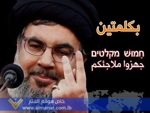 پیام دو کلمهای دبیرکل حزبالله لبنان خطاب به رژیم اسرائیل