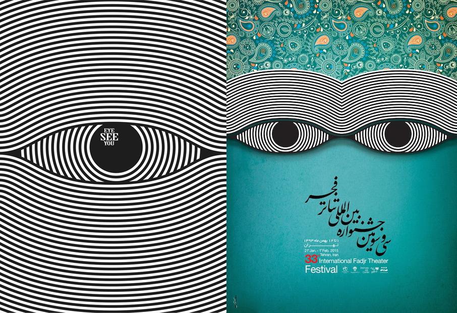 کپی برداری ناشیانه پوستر تازه جشنواره تئاتر فجر!