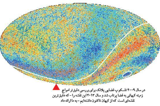 دقیقترین نقشه ای که از کیهان در اختیار داریم