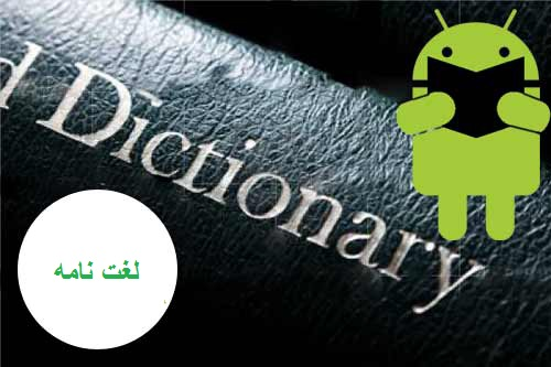 برترین لغتنامه های انگلیسی و فارسی 2014 برای اندروید
