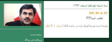 رهبر انقلاب:عده ای منتظرند غفلتی صورت بگیرد یا من نباشم/ یکی از اعضای دولت باعث شکست هاشمی شد!/ قیمت هر رأی در انتخابات/ شرایط صدور مجوز رپ/ چه شده آمریکایی ها محدودیت را برای زنان ایرانی برداشته اند؟/ احمدینژاد: وضع کشور خراب است!