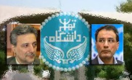 فرجیدانا:  نیلی   رئیس   دانشگاه   تهران  میشود سایت خبری تحلیلی تابناك|اخبار ایران و جهان|TABNAK
