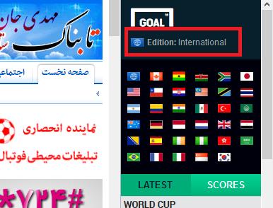 خلاقیت وب سایت Goal، مختص به کاربران فایرفاکس، برای جام جهانی!