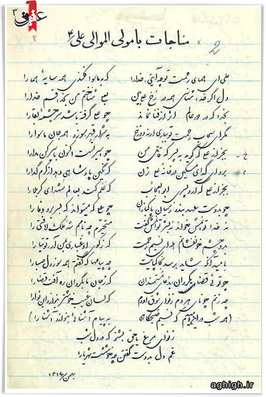 کانال+تلگرام+شعر+شهریار